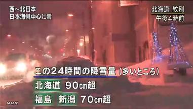 12月9日 18時18分NHKNEWSweb 太平洋側や東海の平地でも積雪のおそれ 2012-12-09 20-31-58-526.png