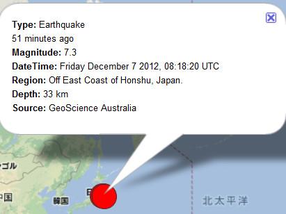 2012年12月7日 17時18分 ごろ 三陸沖 震度5弱 M7.3   2012-12-07 18-16-34-632.jpg
