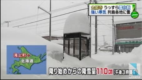 TBS系(JNN) 12月10日(月)18時45分配信 日本海側を中心に大雪、高波などに注意 2012-12-10 22-38-16-306.png
